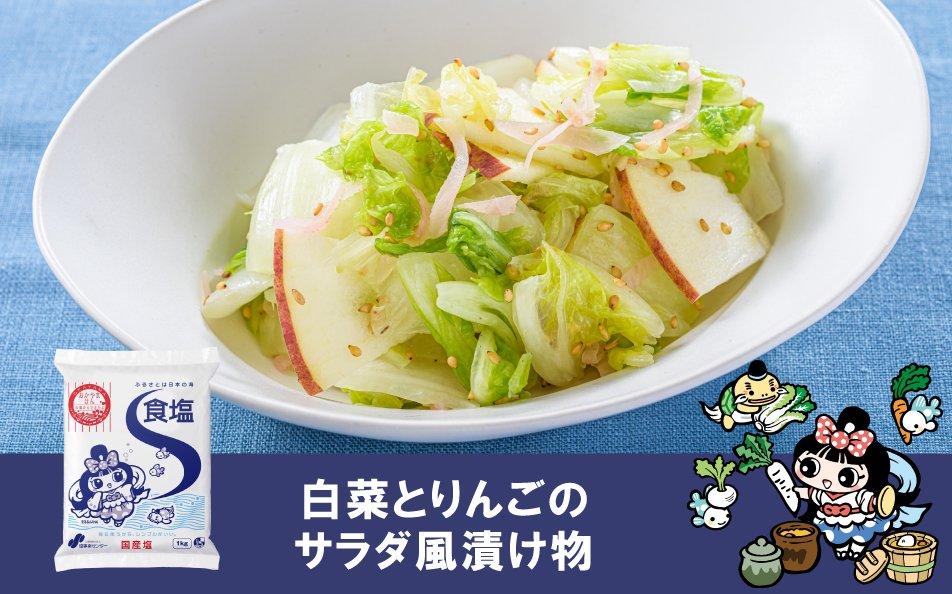 白菜とりんごのサラダ風漬け物