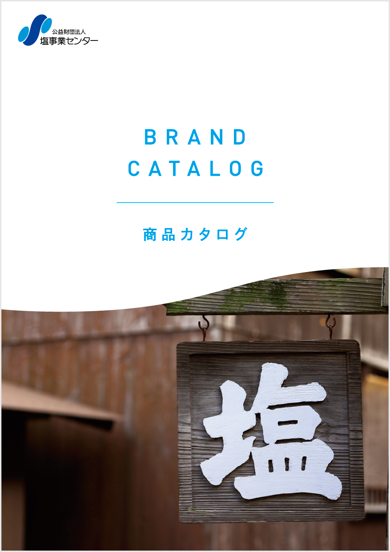 塩事業センター商品カタログ